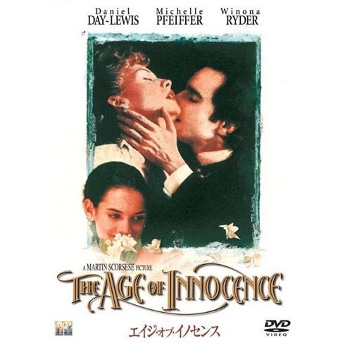 The Age Of Innocence [Limited Pressing]