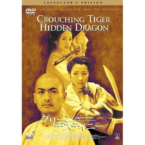 Crouching Tiger, Hidden Dragon [Limited Pressing]