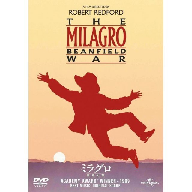 The Milagro Beanfield War [Limited Pressing]