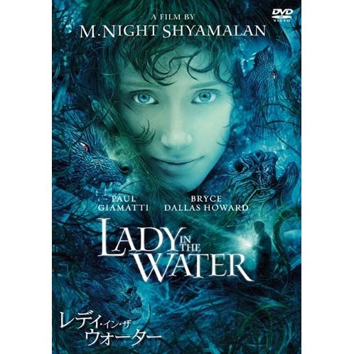 Lady In The Water Special Edition