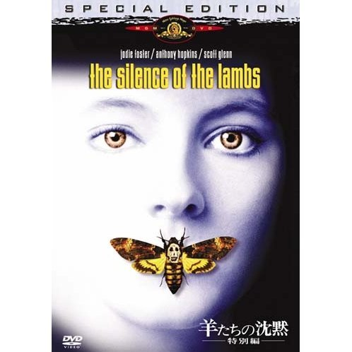 The Silence Of The Lambs Special Edition [Limited Pressing]