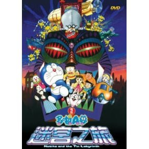 Doraemon Movie – Nobita and the Tin Labyrith