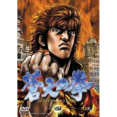 Soten No Ken Vol.4