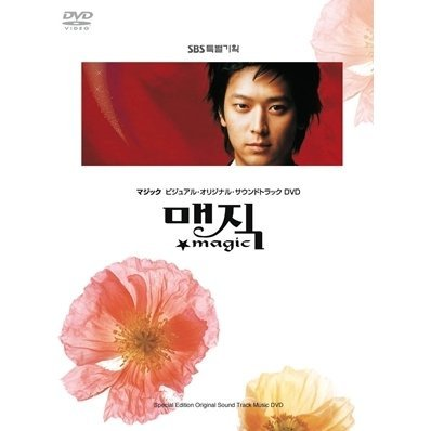 Magic Visual Original Soundtrack DVD