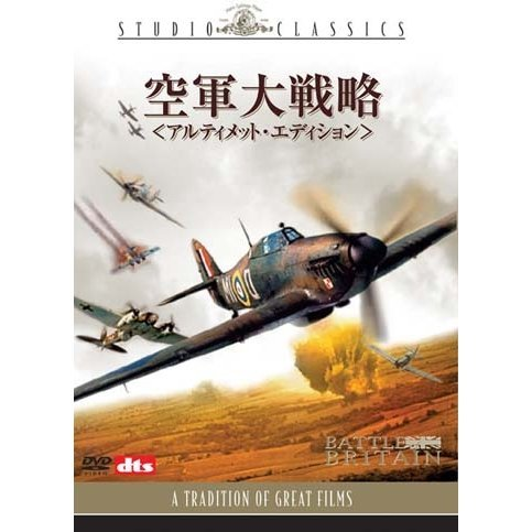 Battle of Britain Ultimate Edition