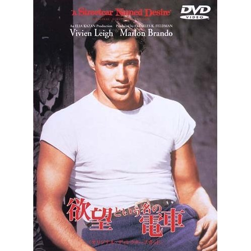 Streetcar Named Desire Original Director's Cut [Limited Pressing]