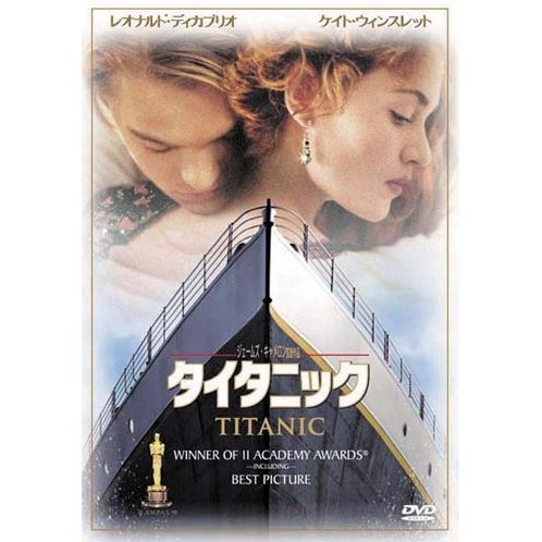 Titanic [Limited Pressing]