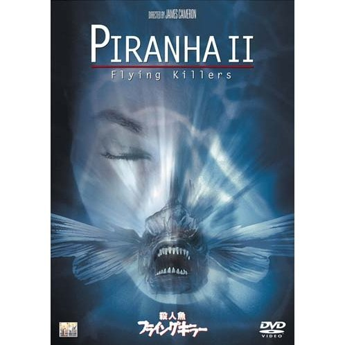 Piranha 2 Flying Killers [Limited Pressing]