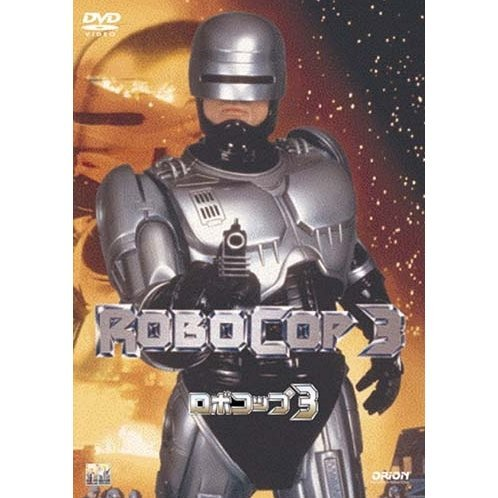 Robocop 3 [Limited Pressing]