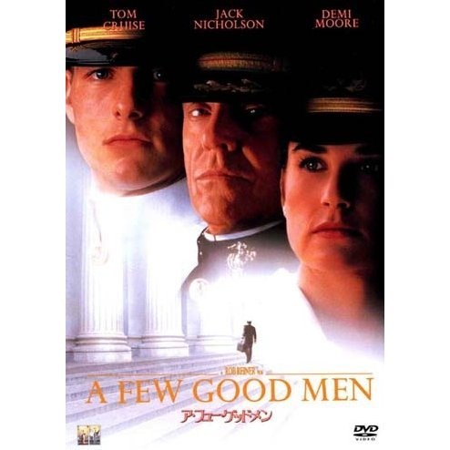 A Few Good Men [Limited Pressing]