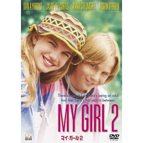 My Girl 2 [Limited Pressing]