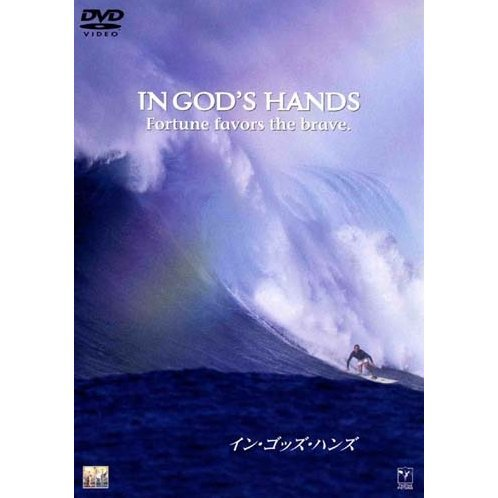 In God's Hands [Limited Pressing]