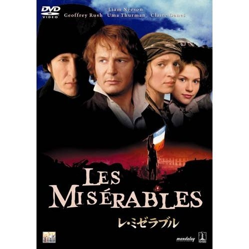 Les Miserables [Limited Pressing]