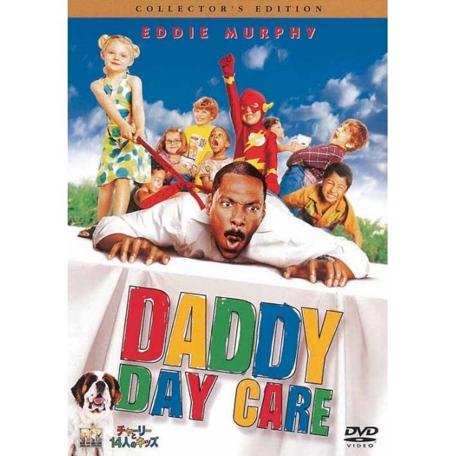 Daddy Day Care [Limited Pressing]