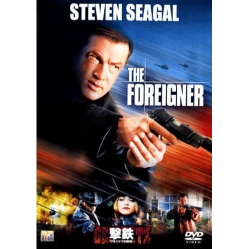 The Foreigner [Limited Pressing]