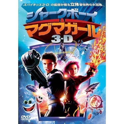 The Adventures Of Shark Boy And Lava Girl 3-D [Limited Pressing]