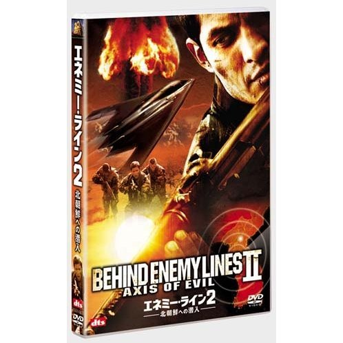 Behind Enemy Lines 2 - Axis of Evil [Limited Edition]