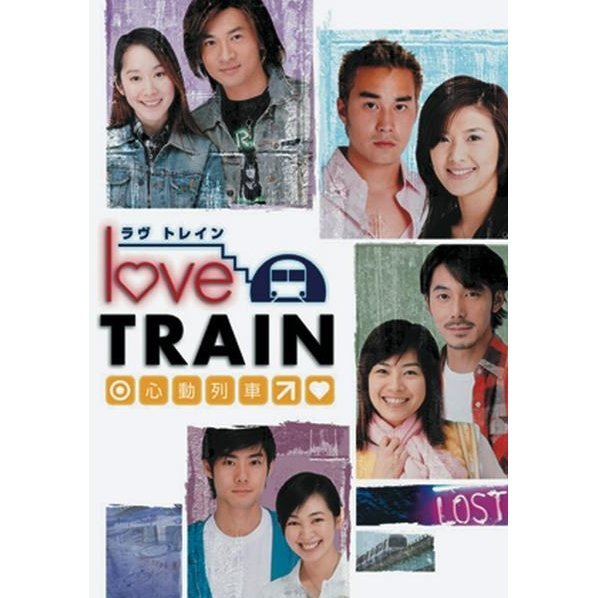 Love Train DVD Box 1