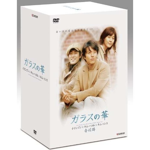 Glass No Hana DVD Box