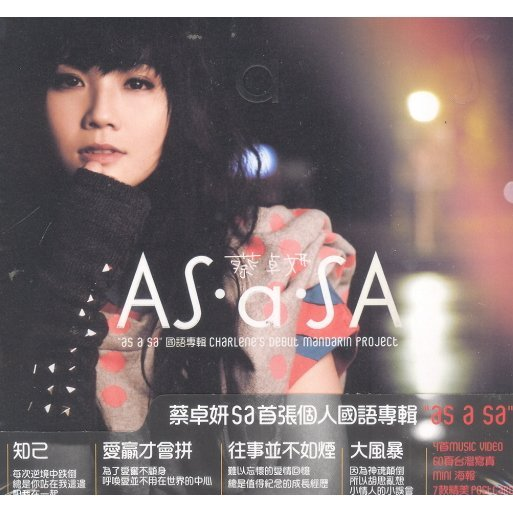 As A Sa [CD+DVD]