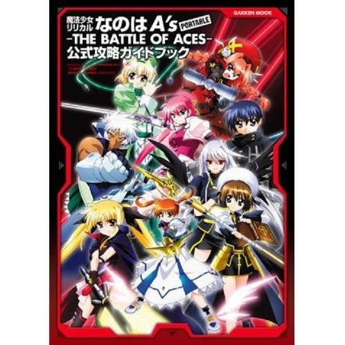 Magical Girl Lyrical Nanoha A's Portable Official Guidebook (Gakken Mook)