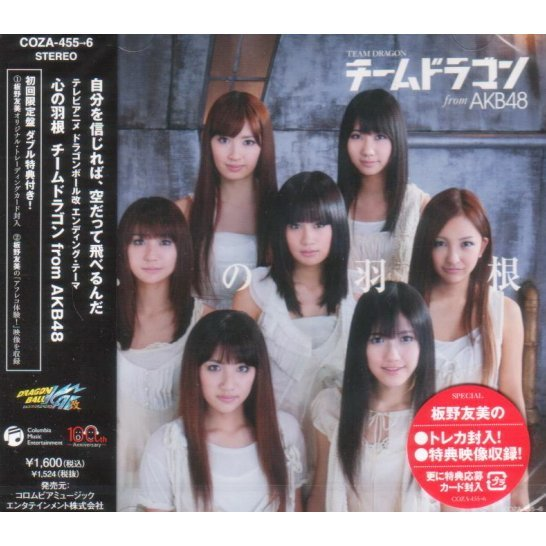 Kokoro No Hane Tomomi Itano Ver. (Dragon Ball Kai Outro Theme) [CD+DVD Limited Edition]