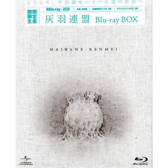 Haibane Renmei Blu-ray Box [Limited Pressing]