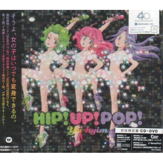 Hip! Up! Pop! [CD+DVD Limited Edition]