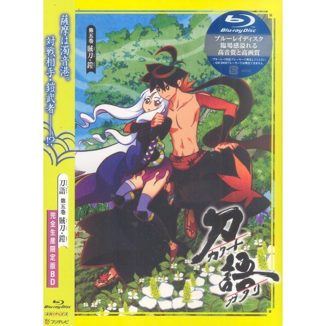 Katanagatari Vol.5 Zokuto Yoroi [Blu-ray+CD Limited Edition]