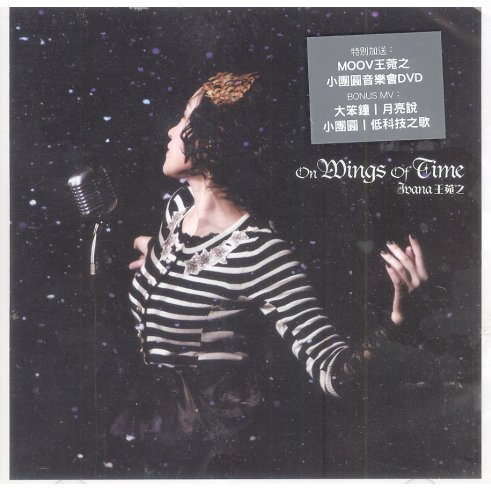 On Wings of Time [CD+DVD Version 3]