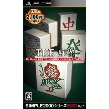 The Mahjong (Simple 2000 Series Portable Vol. 1)