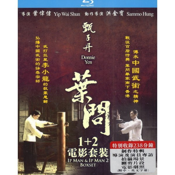 Ip Man And Ip Man 2 Boxset