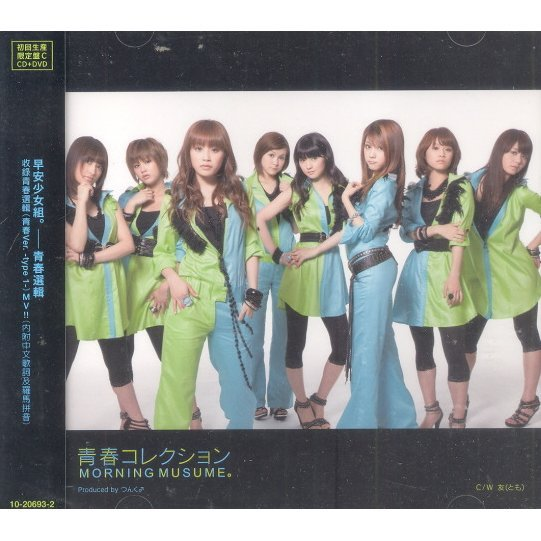 Seishun Collection [CD+DVD Version C]