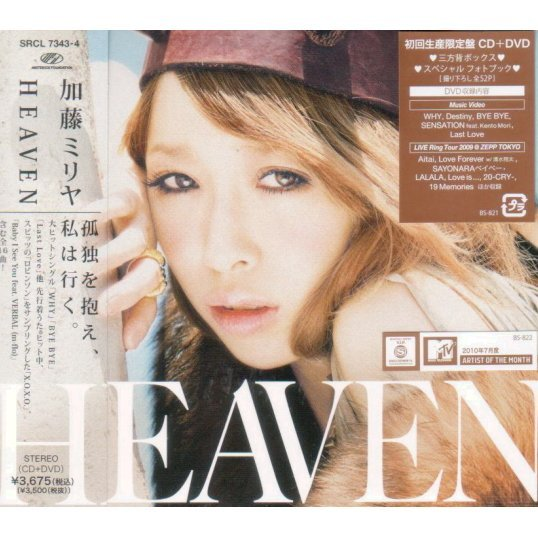 Heaven [CD+DVD Limited Edition]