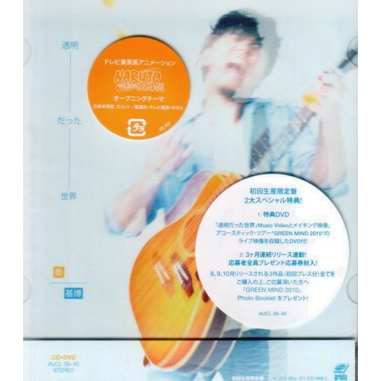 Tomei Datta Sekai [CD+DVD Limited Edition]