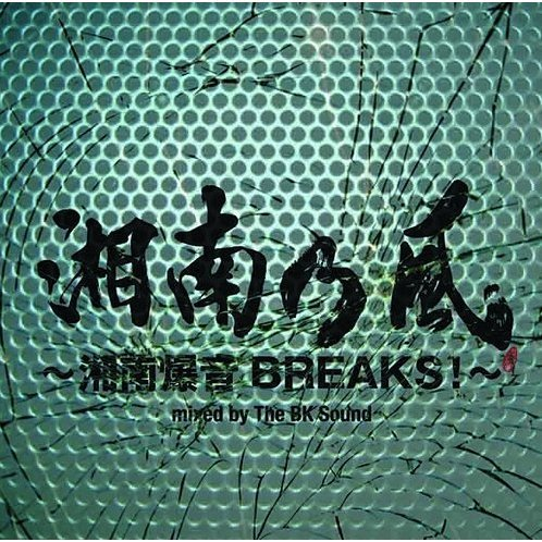 Shonannokaze - Shonan Bakuon Breaks! Mixed By The BK Sond