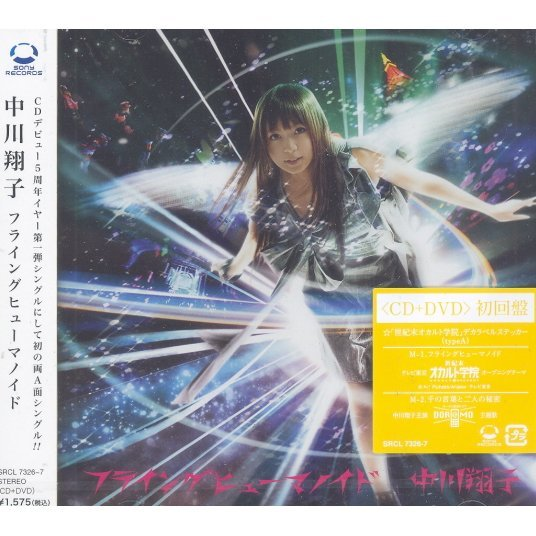 Flying Humanoid [CD+DVD]