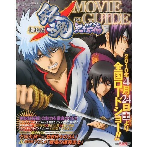 Gintama Movie Guide