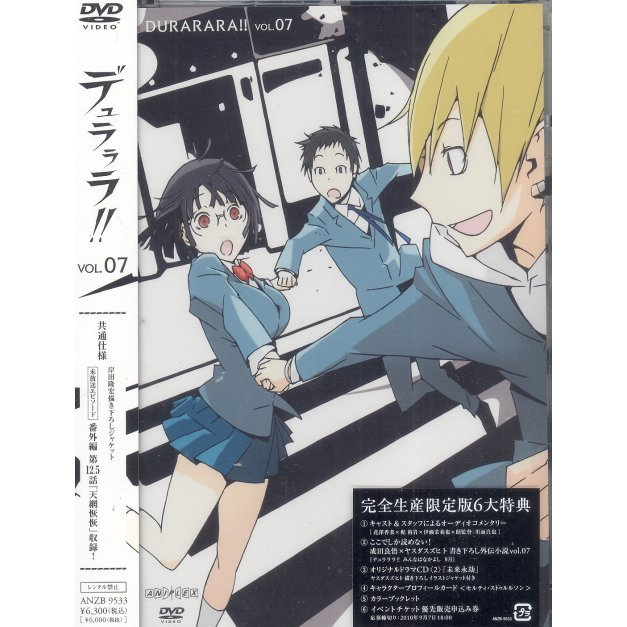 Durarara Vol.7 [DVD+CD Limited Edition]