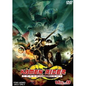 Kamen Rider Dragon Knight Vol.9