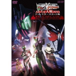 Kamen Rider x Kamen Rider x Decade Movie Daisakusen 2010 Director's Cut Edition