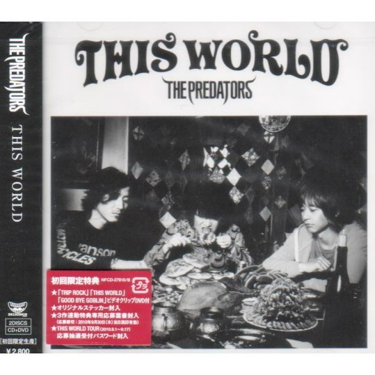 This World [CD+DVD Limited Edition]