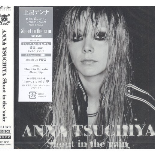 Shout In The Rain [CD+DVD Jacket A]
