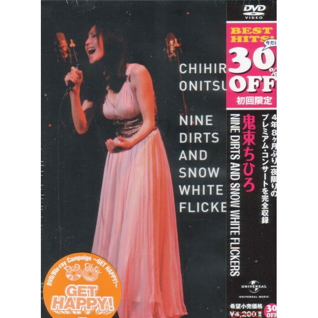 Nine Dirts And Snow White Flickers [Limited Edition]