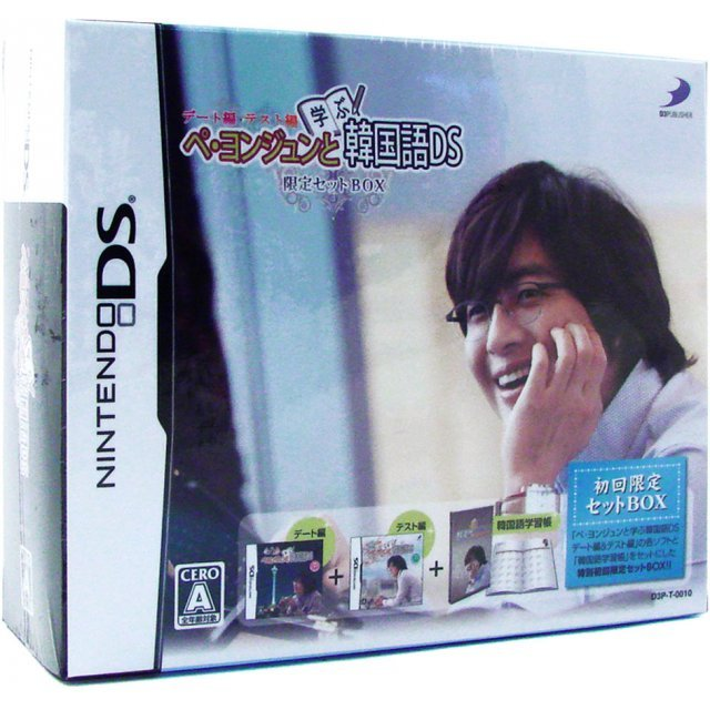 Bae Yong-joon to Manabu Kankokugo DS (Limited Set)
