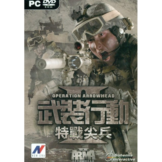 ARMA II: Operation Arrowhead (DVD-ROM)