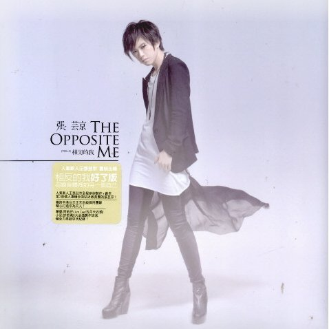 The Opposite Me [Good Version]