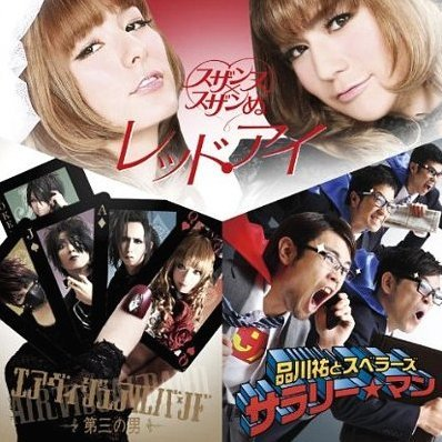 Salaryman / Dai San No Otoko / Red Eye [CD+DVD Limited Edition]