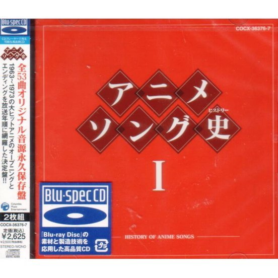 Anison Best History Vol.01 [Blu-spec CD]