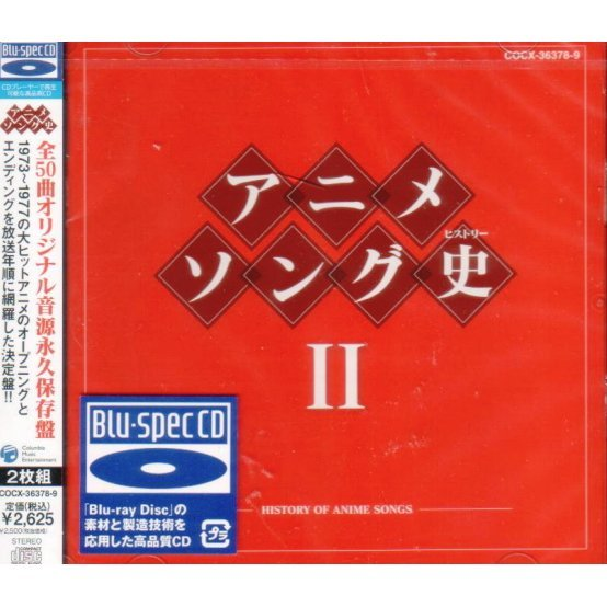 Anison Best History Vol.02 [Blu-spec CD]